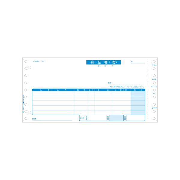 ヒサゴ コンピュータ用帳票 ドットプリンタ用 BP0101 500セット