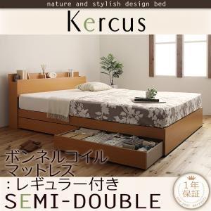 収納ベッド セミダブル【Kercus】【ボンネルコイルマットレス:レギュラー付き】 フレームカラー:ナチュラル マットレスカラー:アイボリー 棚・コンセント付き収納ベッド【Kercus】ケークス