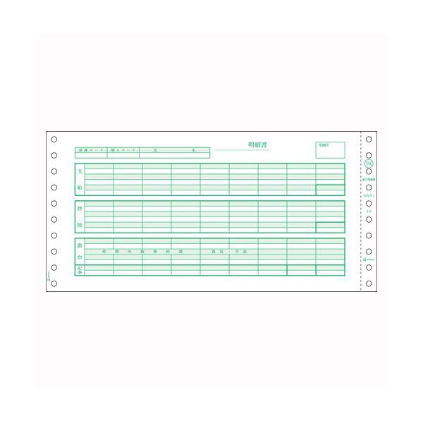 ヒサゴ コンピュータ用帳票 ドットプリンタ用 GB776C 250セット