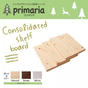 【別売り】連結棚3枚セット【Primaria】ホワイト 天然木シンプルデザインキッズ家具シリーズ【Primaria】プリマリア 連結棚3枚セット【代引不可】