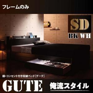 収納ベッド セミダブル【Gute】【フレームのみ】 ブラック 棚・コンセント付き収納ベッド【Gute】グーテ