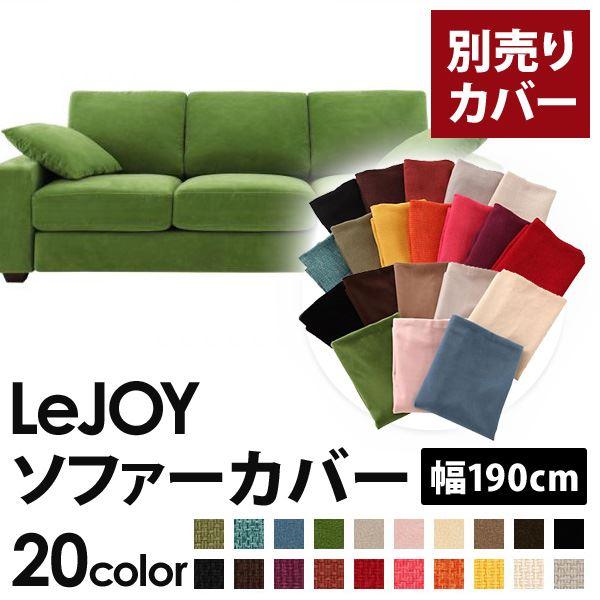 【カバー単品】ソファーカバー 幅190cm【LeJOY スタンダードタイプ】 グラスグリーン 【リジョイ】:20色から選べる!カバーリングソファ