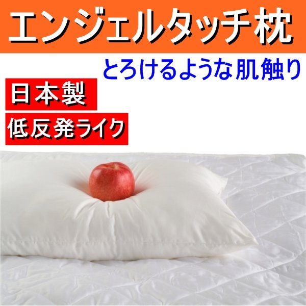 天使の肌触り エンジェルタッチ枕 中 日本製