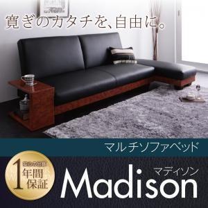 ソファーベッド ホワイト マルチソファベッド【Madison】マディソン