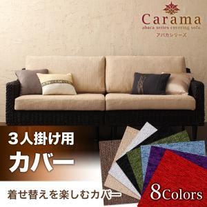 【本体別売】ソファーカバー 3人掛け用 レッド アバカシリーズ【Carama】カラマ【代引不可】