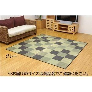 純国産/日本製 い草ラグカーペット 『Fブロック2』 グレー 約191×250cm(裏:ウレタン)