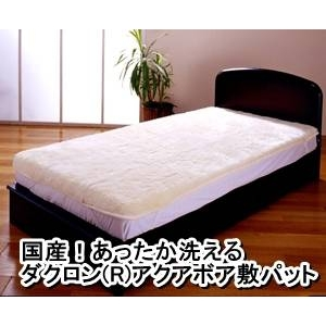 国産!あったか洗えるダクロン(R)アクアボア敷パット シングルアイボリー 日本製
