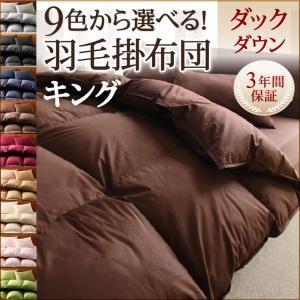 【単品】掛け布団 キング ワインレッド 9色から選べる!羽毛布団 ダックタイプ 掛け布団