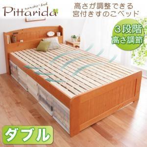 【初回限定お試し価格】 すのこベッド すのこベッド ダブル【pittarida】高さが調整出来る宮付きすのこベッド【pittarida】ピッタリダ【代引不可】, 布団とパジャマ「ふとんハウス」:d46f5a97 --- hortafacil.dominiotemporario.com