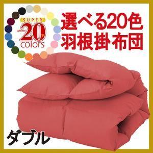 【単品】掛け布団 モスグリーン ダブル 新20色羽根掛布団