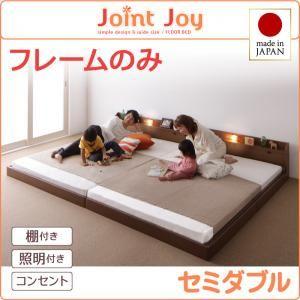 連結ベッド セミダブル【JointJoy】【フレームのみ】ホワイト 親子で寝られる棚・照明付き連結ベッド【JointJoy】ジョイント・ジョイ【代引不可】