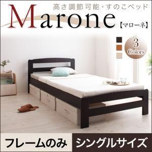 すのこベッド シングル【Marone】【フレームのみ】 ダークブラウン 高さ調節可能・すのこベッド【Marone】マローネ【代引不可】
