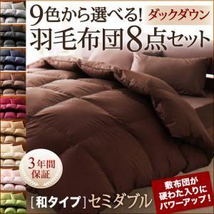 布団8点セット セミダブル モスグリーン 9色から選べる!羽毛布団 ダックタイプ 8点セット 和タイプ