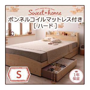 【スーパーSALE限定価格】収納ベッド シングル【Sweet home】【ボンネルコイルマットレス:ハード付き】 ナチュラル カントリーデザインのコンセント付き収納ベッド【Sweet home】スイートホーム【代引不可】
