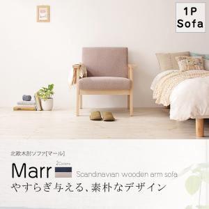 ソファー 1人掛け ネイビー 北欧木肘ソファ 【Marr】マール