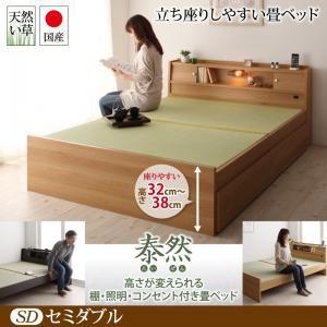 ベッド セミダブル【泰然】【フレームのみ】ブラウン 高さが変えられる棚・照明・コンセント付き畳ベッド【泰然】たいぜん【代引不可】
