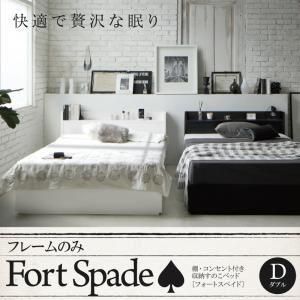 すのこベッド ダブル【Fort spade】【フレームのみ】ホワイト 棚・コンセント付き収納すのこベッド【Fort spade】フォートスペイド