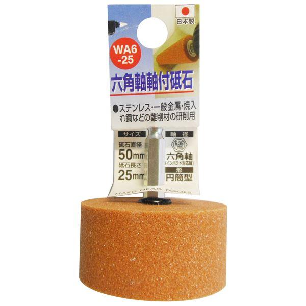 (業務用25個セット) H&H 六角軸軸付き砥石/先端工具 【円筒型】 インパクトドライバー対応 日本製 WA6-25 50×25