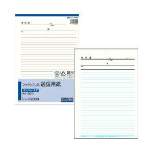 (業務用セット) コクヨ ファクシミリ用送信用紙 A4タテ 【×20セット】