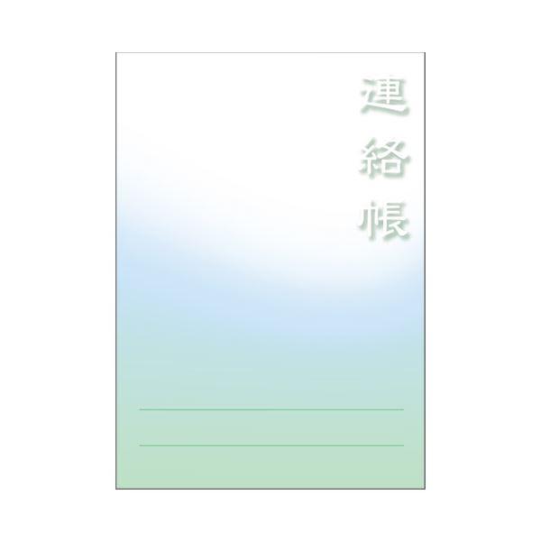 (業務用10セット) 金鵄製作所 介護連絡帳 75910-000
