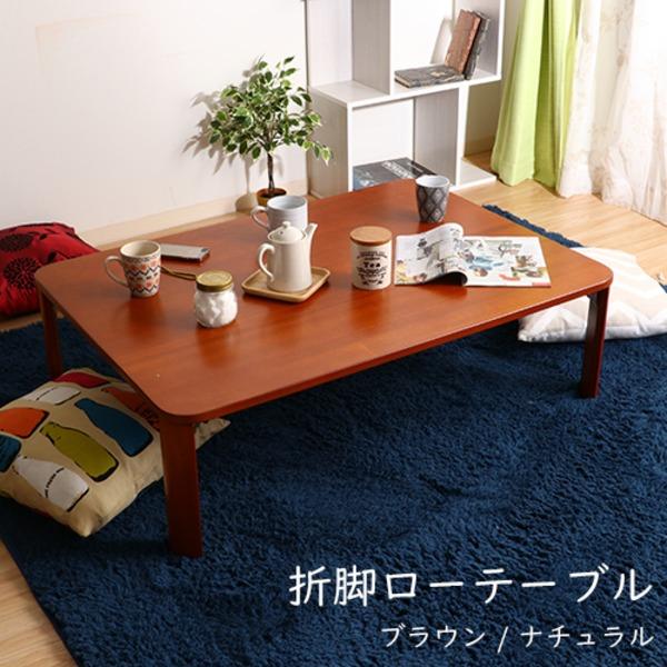 和モダン風 折りたたみローテーブル/センターテーブル 【ブラウン 幅105cm】 傷付防止材付き 木目調【代引不可】