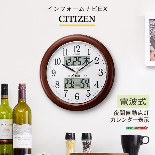 【シチズン】 壁掛け時計/電波時計 【インフォームナビEX】 ブラウン 直径約36.1cm 高精度温湿度計付き カレンダー表示【代引不可】