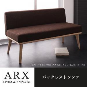 ソファー【ARX】モカブラウン モダンデザインリビングダイニング【ARX】アークス バックレストソファ