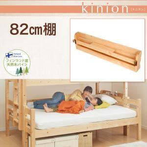 本体別売 82cm棚 kinion ナチュラル ダブルサイズになる キニオン 本日の目玉 専用 代引不可 添い寝ができる二段ベッド 1年保証