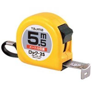(業務用20セット) TJMデザイン コンベックス L25-55BL 5.5m