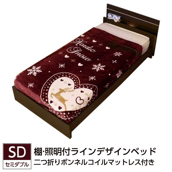 棚 照明付ラインデザインベッド セミダブル 二つ折りボンネルコイルマットレス付 ダークブラウン 【代引不可】
