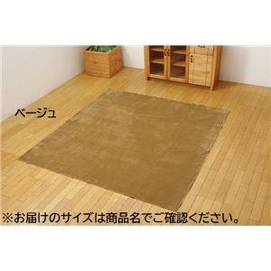 ラグ カーペット 3畳 洗える 無地 『イーズ』 ベージュ 約220×220cm 裏:すべりにくい加工 (ホットカーペット対応)