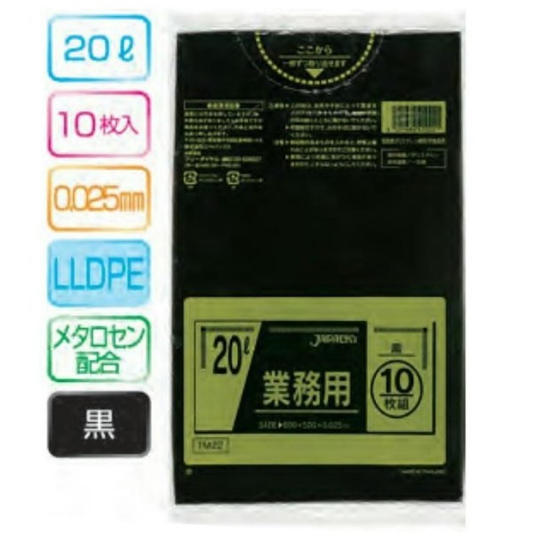 業務用20L 10枚入025LLD+メタロセン黒 TM22 【(60袋×5ケース)300袋セット】 38-328