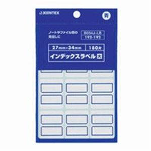 (業務用30セット) ジョインテックス インデックスシール/見出し 【大/20シート×10パック】 青10P B054J-LB-10