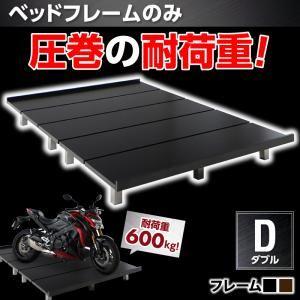 【スーパーSALE限定価格】すのこベッド ダブル【フレームのみ】フレームカラー:ウォルナットブラウン 頑丈デザインすのこベッド T-BOARD ティーボード