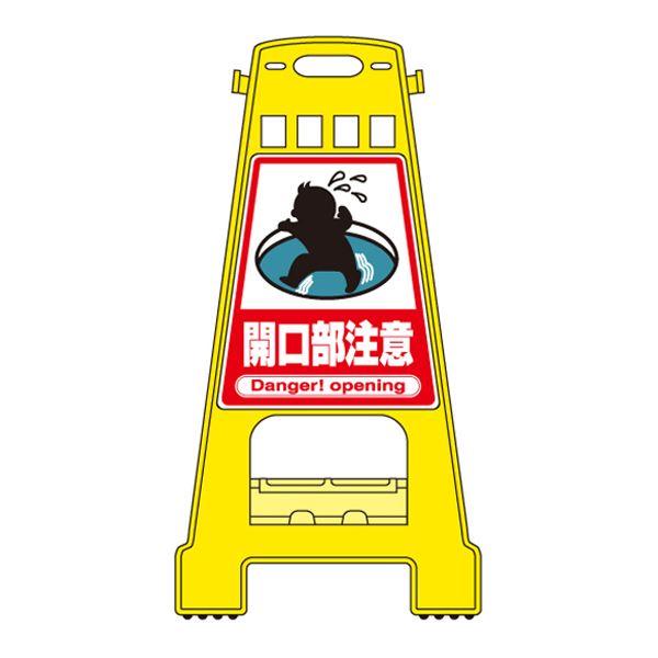バリケードスタンド 開口部注意 BK-11【代引不可】
