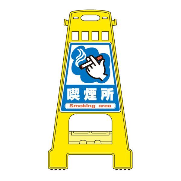 バリケードスタンド 喫煙所 BK-12【代引不可】