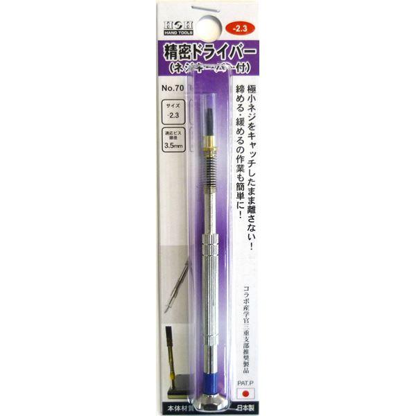 (業務用50個セット) H&H 精密ドライバー/作業工具 【-2.3mm】 日本製 #70 〔DIY用品/大工道具〕