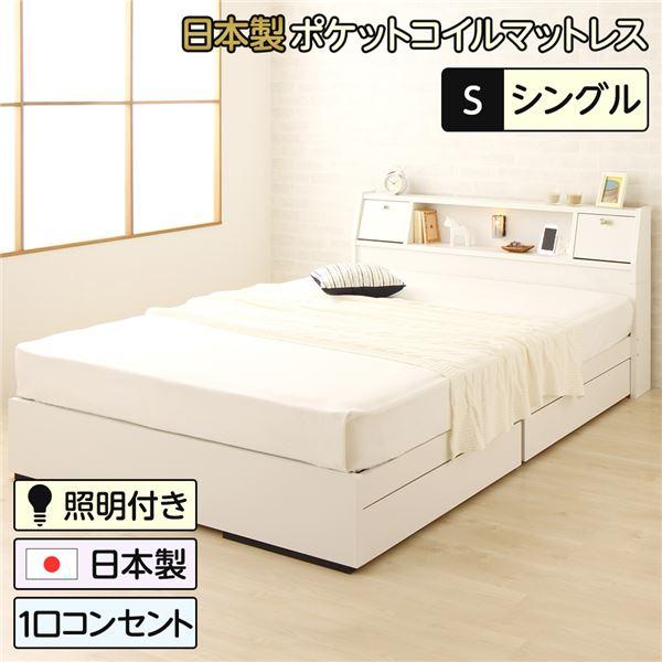 日本製 照明付き フラップ扉 引出し収納付きベッド シングル (SGマーク国産ポケットコイルマットレス付き)『AMI』アミ ホワイト 宮付き 白 【代引不可】