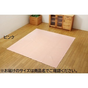 ラグ カーペット 3畳 洗える 無地 『イーズ』 ピンク 約220×220cm 裏:すべりにくい加工 (ホットカーペット対応)