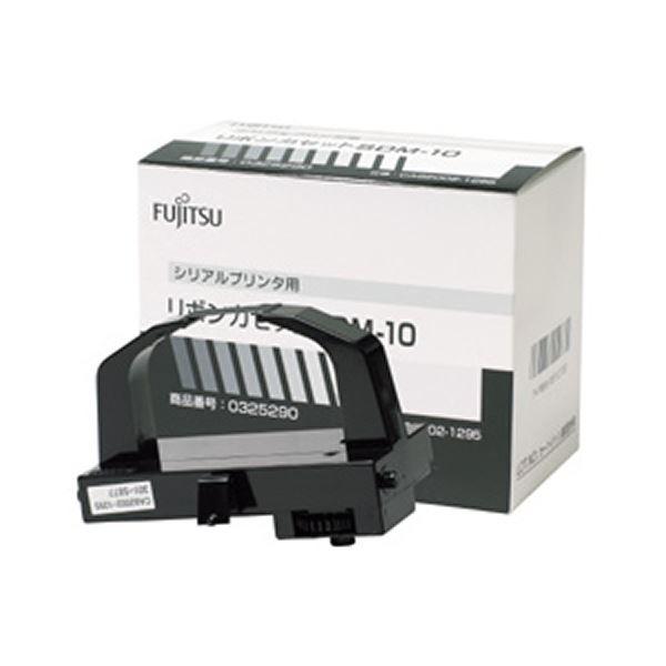 (業務用5セット)【純正品】 FUJITSU 富士通 インクカートリッジ/トナーカートリッジ 【SDM-10】 リボンカセット ×5セット