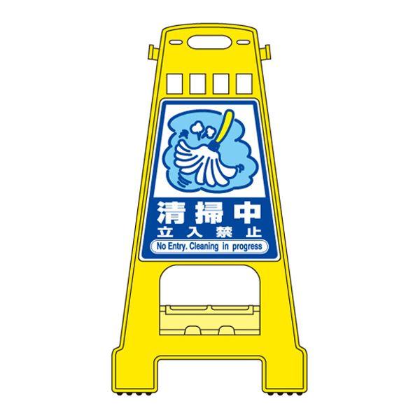 バリケードスタンド 清掃中 立入禁止 BK-18【代引不可】