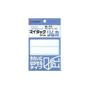 (業務用200セット) ニチバン ラベルシール/マイタック ラベル リムカ 【白無地】 きれいにはがせるタイプ ML-R3