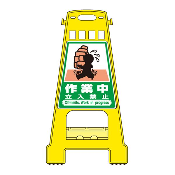バリケードスタンド 作業中 立入禁止 BK-20【代引不可】