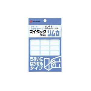 (業務用200セット) ニチバン ラベルシール/マイタック ラベル リムカ 【白無地】 きれいにはがせるタイプ ML-R1