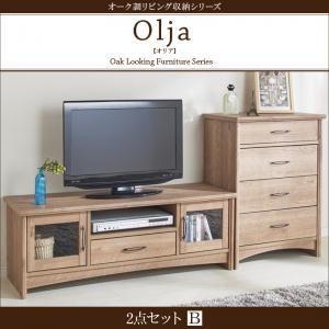 2点セットB【テレビボード×チェスト】【olja】オーク調リビング収納シリーズ【olja】オリア【代引不可】