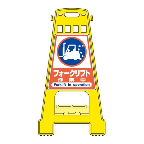 バリケードスタンド フォークリフト 作業中 BK-22【代引不可】
