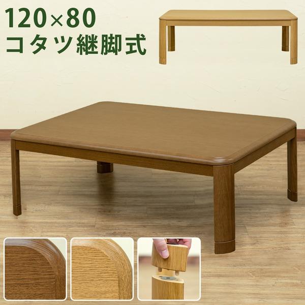 継ぎ脚式こたつテーブル 本体 【長方形 120cm×80cm】 ナチュラル 木製 本体 高さ調節可 継ぎ足 収納ボックス付き【代引不可】