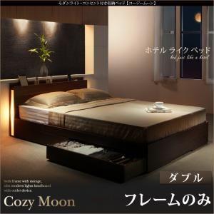収納ベッド ダブル【Cozy Moon】【フレームのみ】ウォルナットブラウン スリムモダンライト付き収納ベッド【Cozy Moon】コージームーン