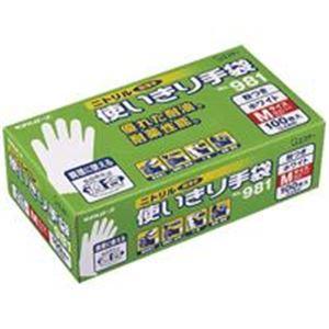 【スーパーSALE限定価格】(業務用2セット) エステー ニトリル手袋/作業用手袋 【粉付 No981/M 12箱】