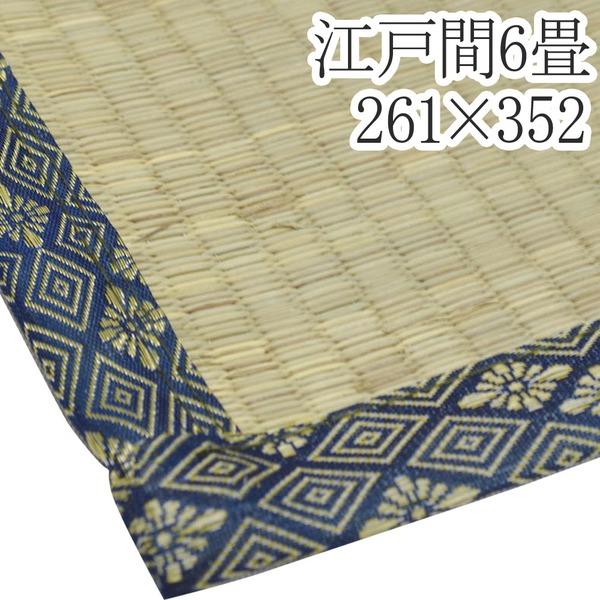 い草ラグマット 上敷き / 江戸間 6畳 261×352cm / 3つ折り 両面い草 天然素材 和風 インテリア 『古都』 九装